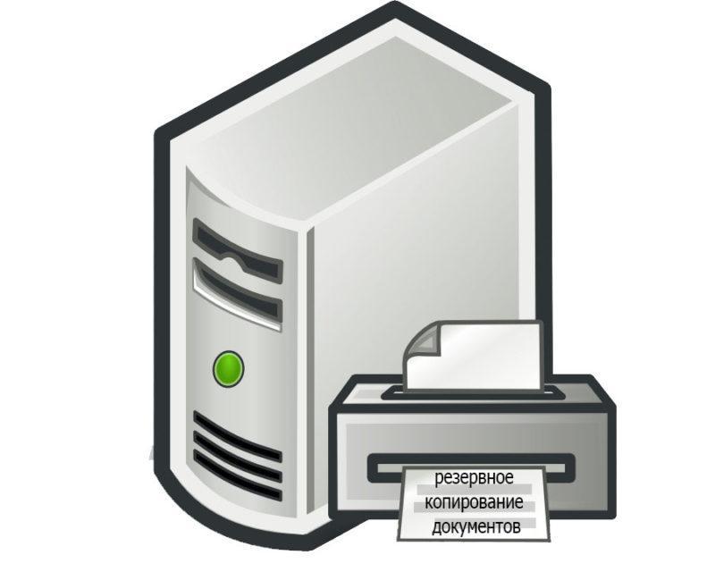 На компьютере изображен компьютер с принтером, на котором распечатываются все версии документов. Это бумажное резервное копирование документов в организации