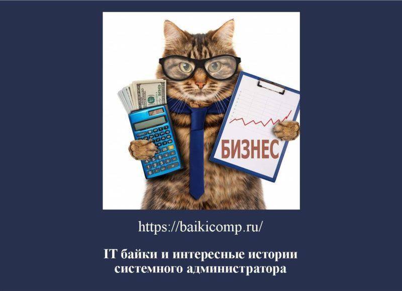 Как системный администратор финансовые документы рисовал